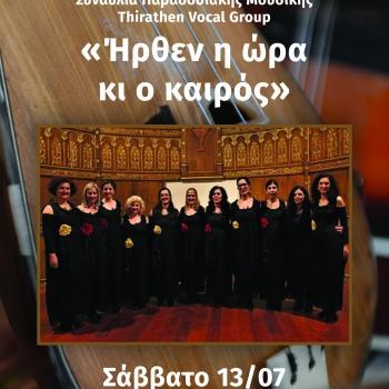 Συναυλίες του Thirathen Vocal Group