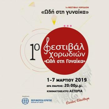 Συμμετοχή του γυναικείου φωνητικού συνόλου Thirathen vocal group στο 1ο φεστιβάλ χορωδιών  υπο τη διοργάνωση της περιφέρειας Κρήτης